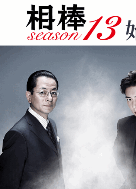 [DVD] 相棒 season13 後編