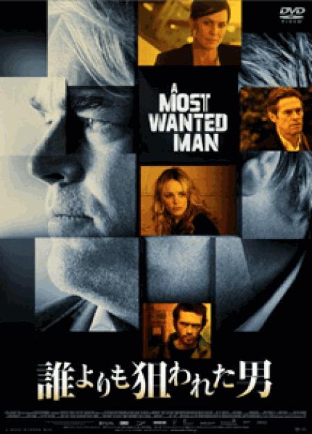 [DVD] 誰よりも狙われた男