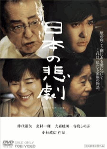 [DVD] 日本の悲