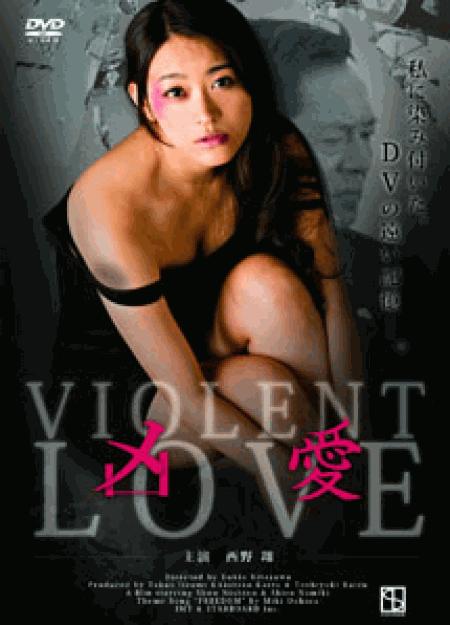 [DVD] 凶 愛