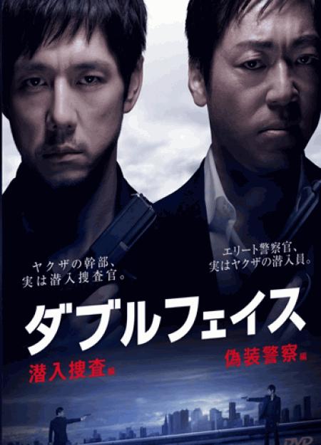 [DVD] ダブルフェイス 潜入捜査編 偽装警察編
