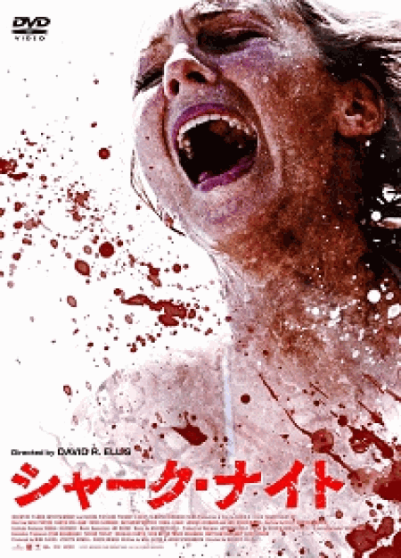 [DVD] シャーク・ナイト