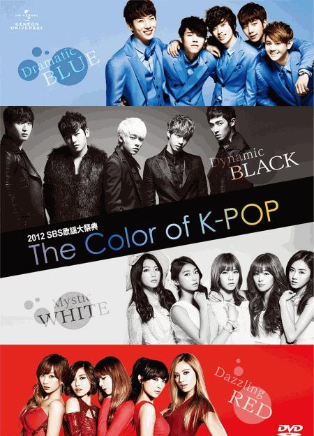 [DVD] 2012 SBS歌謡大祭典 The Color of K-POP