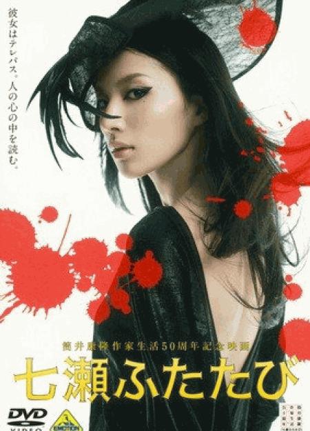 [DVD] 七瀬ふたたび