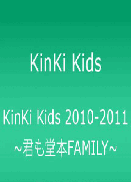 [DVD] KinKi Kids 2010-2011 ~君も堂本FAMILY~