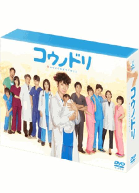 [DVD] コウノドリ【完全版】(初回生産限定版)