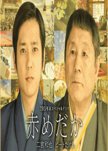 [DVD] 赤めだか