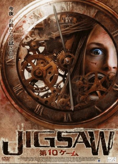 [DVD] JIGSAW 第10ゲーム