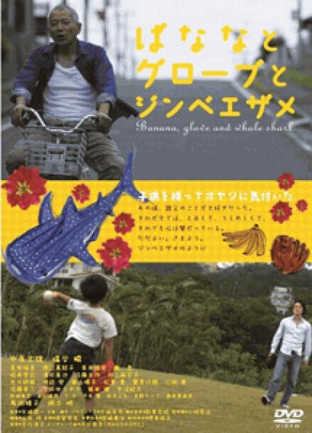 [DVD] ばななとグローブとジンベエザメ