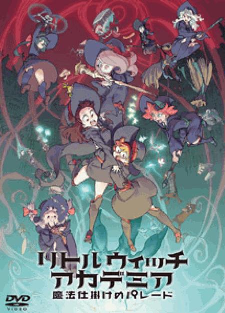 [DVD] リトルウィッチアカデミア 魔法仕掛けのパレード