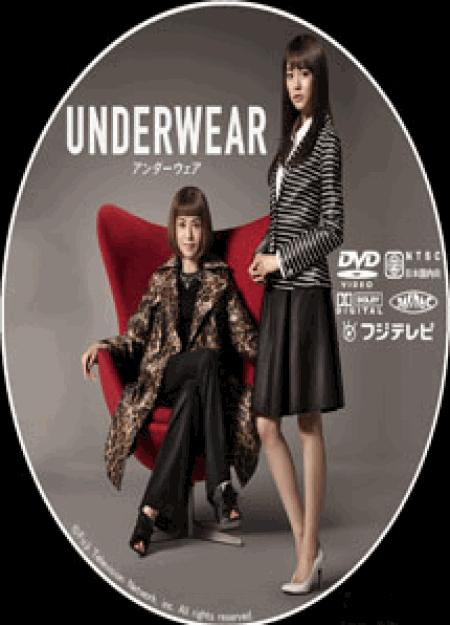 [DVD] アンダーウェア【完全版】(初回生産限定版)