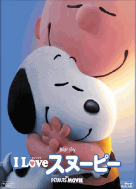 [DVD] I LOVE スヌーピー THE PEANUTS MOVIE