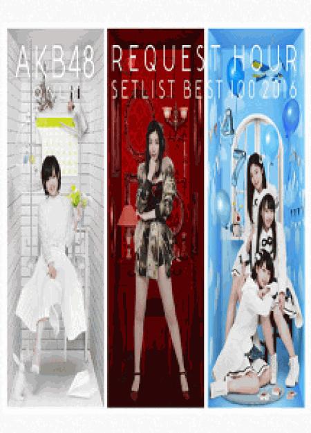 [DVD] AKB48単独リクエストアワー セットリストベスト100 2016【完全版】(初回生産限定版)