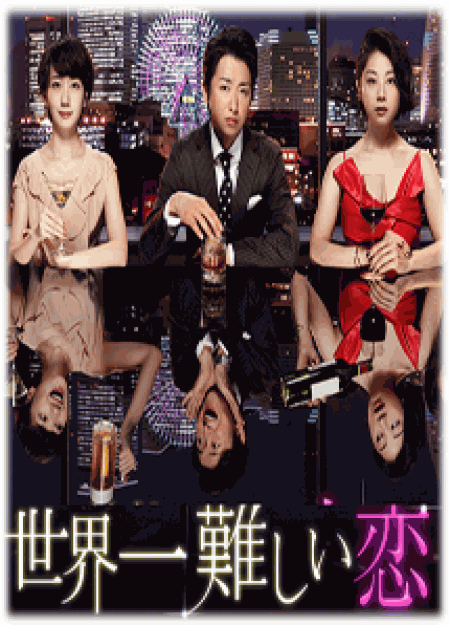 [DVD] 世界一難しい恋【完全版】(初回生産限定版)