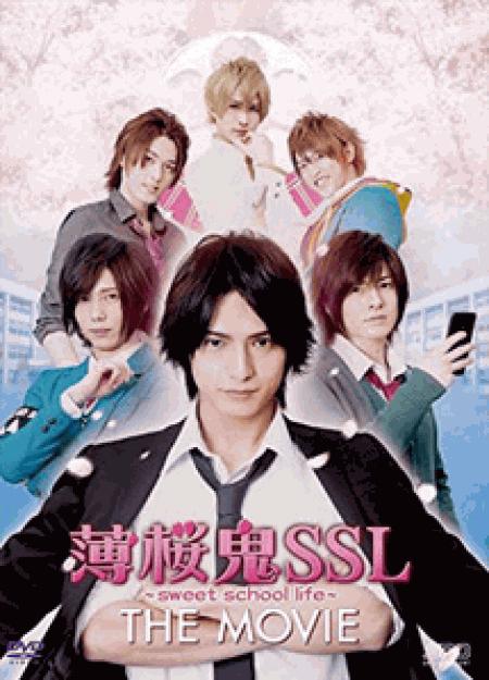 [DVD] 薄桜鬼SSL~sweet school life~ THE MOVIE