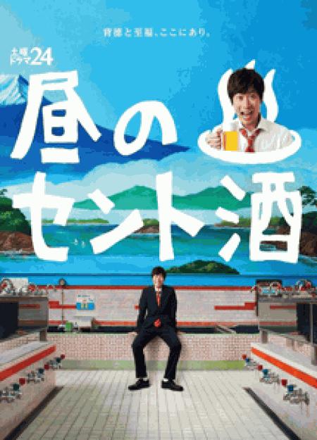 [DVD] 土曜ドラマ24 昼のセント酒【完全版】(初回生産限定版)