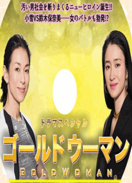 [DVD] ゴールドウーマン