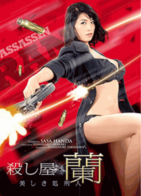[DVD] 殺し屋・蘭