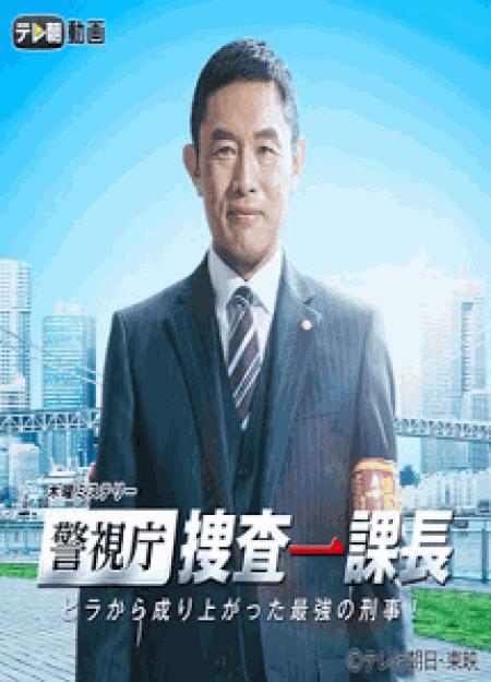 [DVD] 警視庁・捜査一課長【完全版】(初回生産限定版)