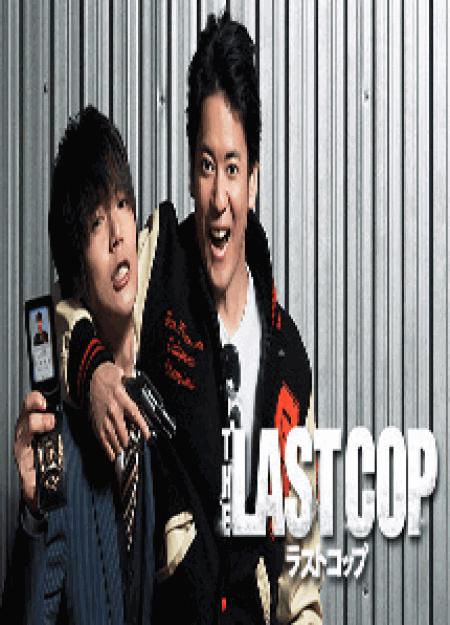 [DVD] THE LAST COP/ラストコップ2015【完全版】(初回生産限定版)