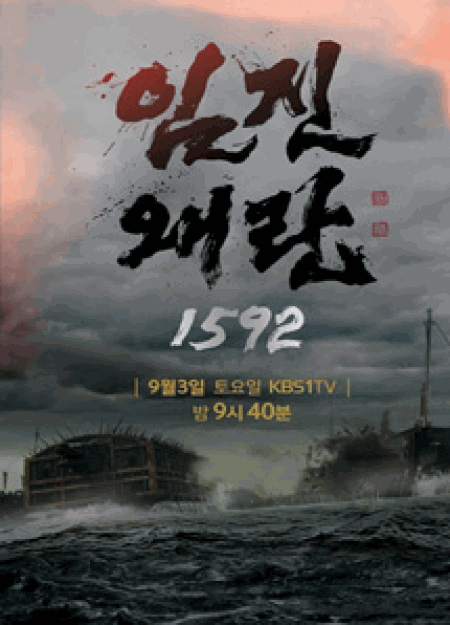 [DVD] 壬辰倭乱 1592【完全版】(初回生産限定版)