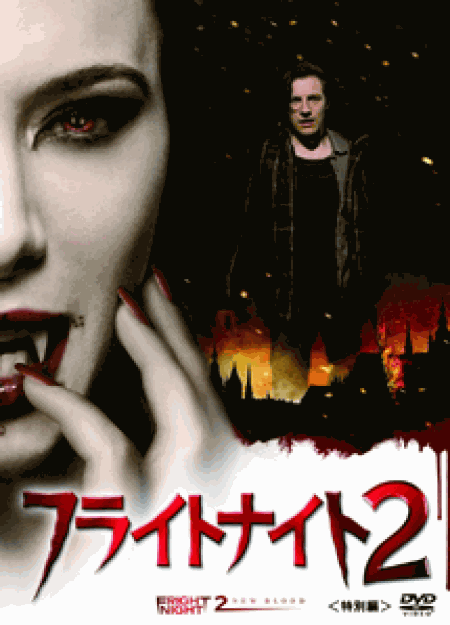 [Blu-ray]  フライトナイト2<特別編>