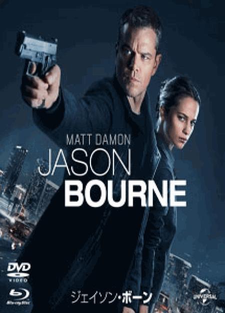 [DVD] ジェイソン・ボーン