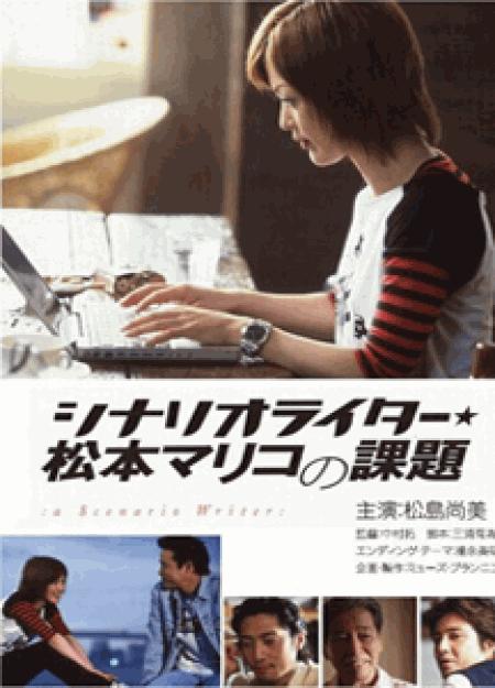 [DVD] シナリオライター★松本マリコの課題