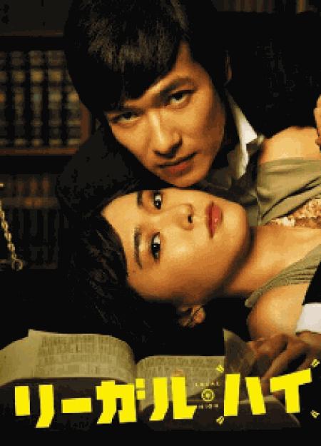 [DVD] リーガル・ハイ 2014 SP