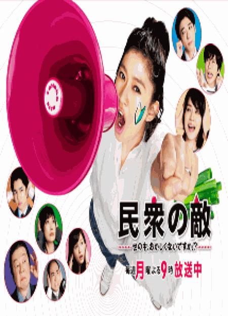 [DVD] 民衆の敵~世の中、おかしくないですか!?~【完全版】(初回生産限定版)