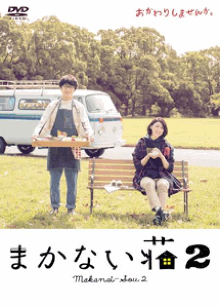 [DVD] まかない荘2【完全版】(初回生産限定版)