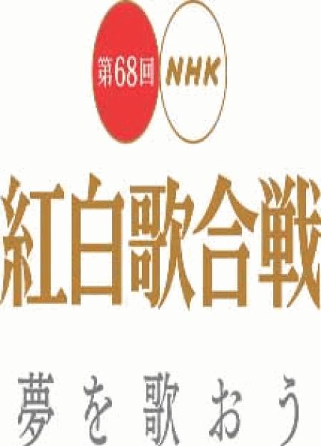 [DVD] 第68回NHK紅白歌合戦【完全版】(初回生産限定版)