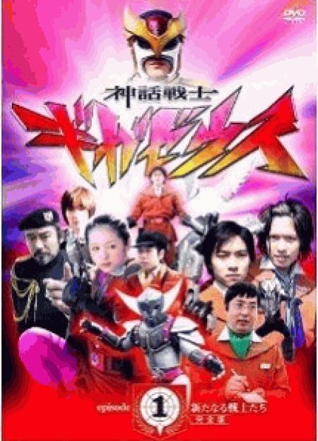[DVD] 神話戦士ギガゼウス episode-1 新たなる戦士たち「邦画 DVD お笑い・バラエティ」