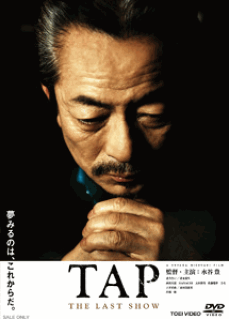 [DVD] TAP -THE LAST SHOW-