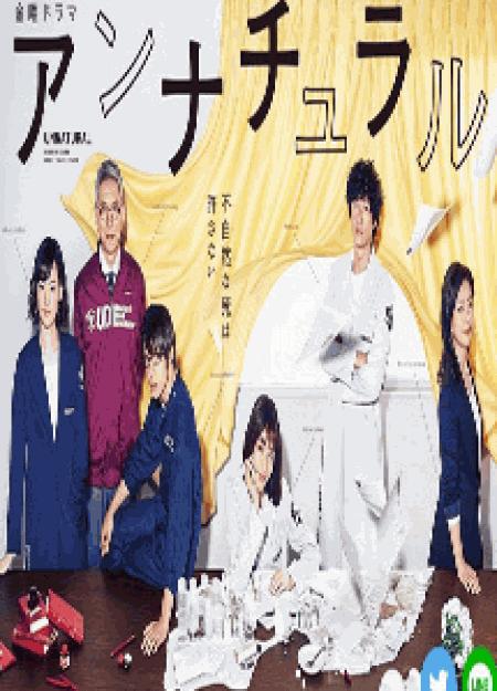 [DVD] アンナチュラル【完全版】(初回生産限定版)