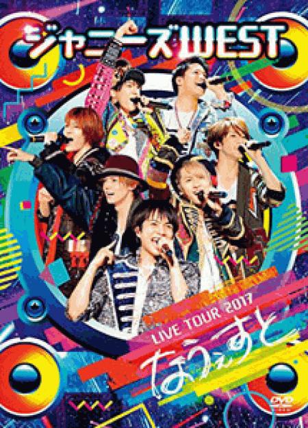 [DVD] ジャニーズWEST LIVE TOUR 2017 なうぇすと