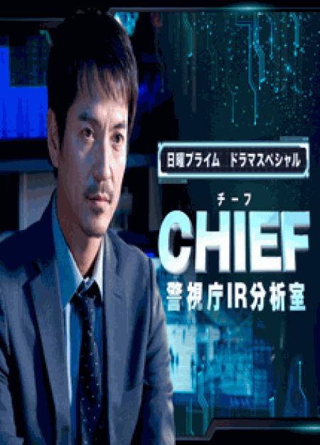[DVD] ドラマSP CHIEF~警視庁IR分析室~