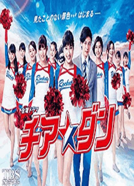 [DVD] チア☆ダン【完全版】(初回生産限定版)