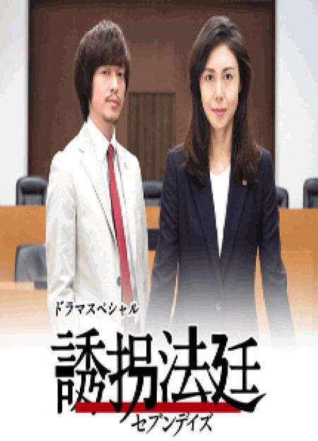 [DVD] ドラマSP 誘拐法廷~セブンデイズ~