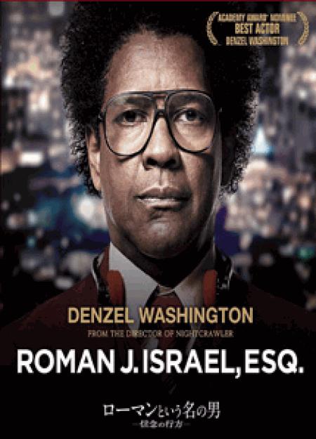 [DVD] ローマンという名の男 ー信念の行方ー