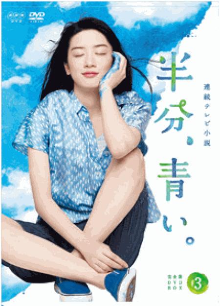 [DVD] 連続テレビ小説 半分、青い。后篇【完全版】(初回生産限定版)