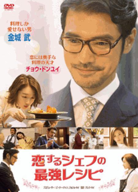 [DVD] 恋するシェフの最強レシピ