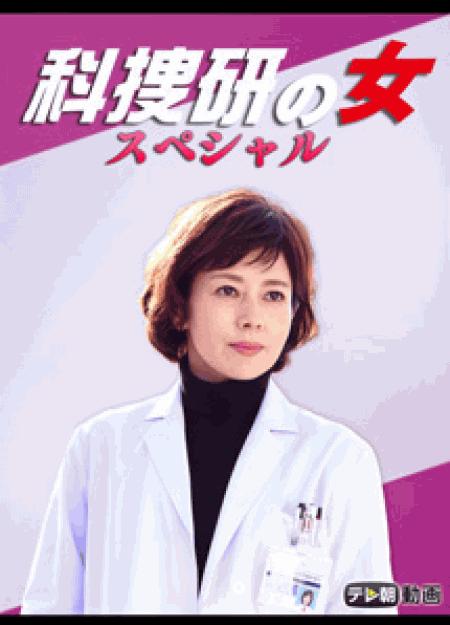 [DVD] ドラマスペシャル2018 科捜研の女