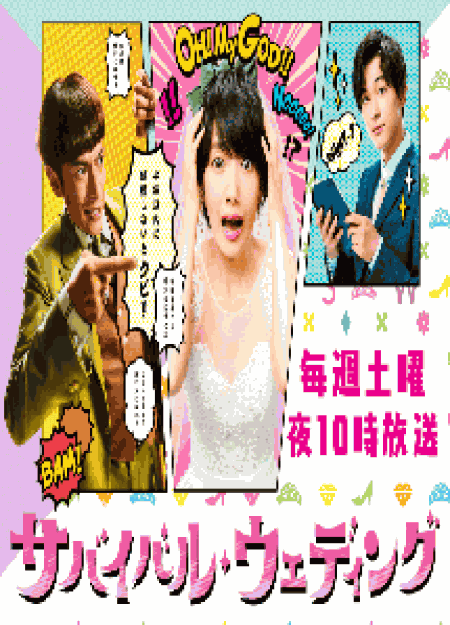 [DVD] サバイバル・ウェディング【完全版】(初回生産限定版)