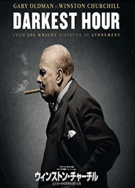 [DVD] ウィンストン・チャーチル ヒトラーから世界を救った男