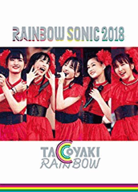 [DVD] RAINBOW SONIC 2018
