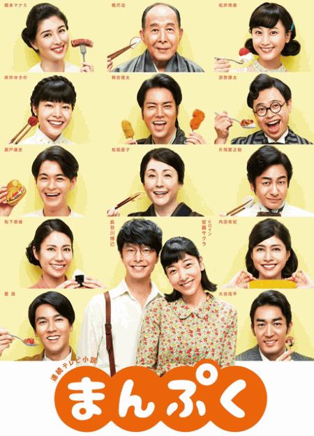 [DVD] 連続テレビ小説 まんぷく1-13週【完全版】(初回生産限定版)