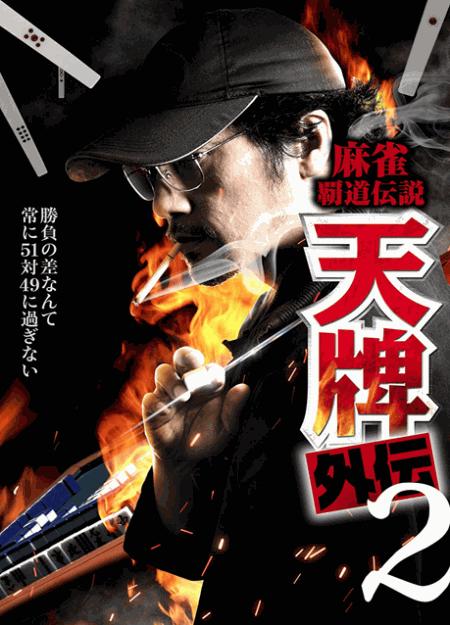 [DVD] 麻雀覇道伝説 天牌外伝2