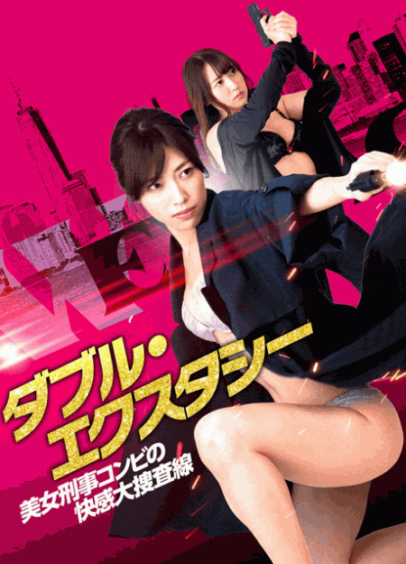 [DVD] ダブル・エクスタシー 美女刑事コンビの快感大捜査線