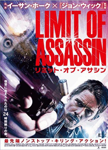 [DVD] リミット・オブ・アサシン